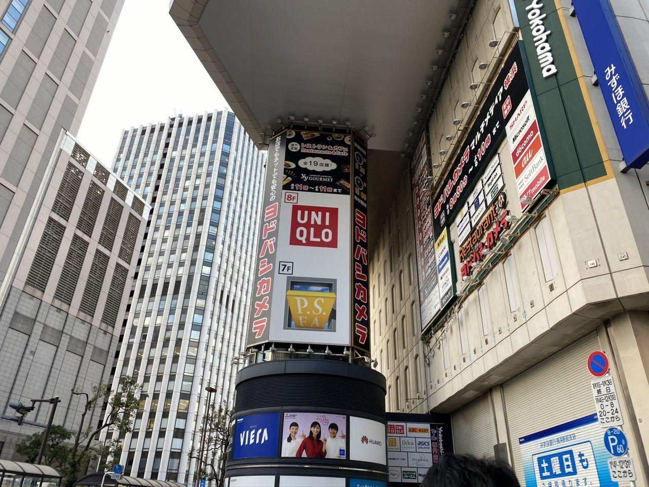 横浜駅周辺旅行