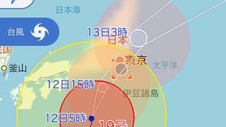 2019年10月12日台風避難