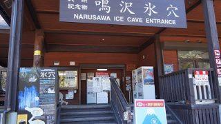 富士山と石の旅!その2