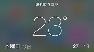iOS 7 になり、シリ子も賢く?!