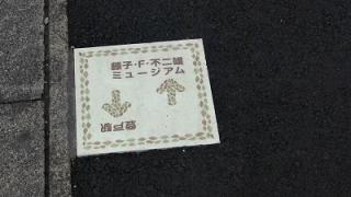 川崎へ小旅行ーその三