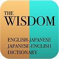 ウィズダム英和・和英辞典.jpg