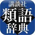講談社 類語辞典.jpg